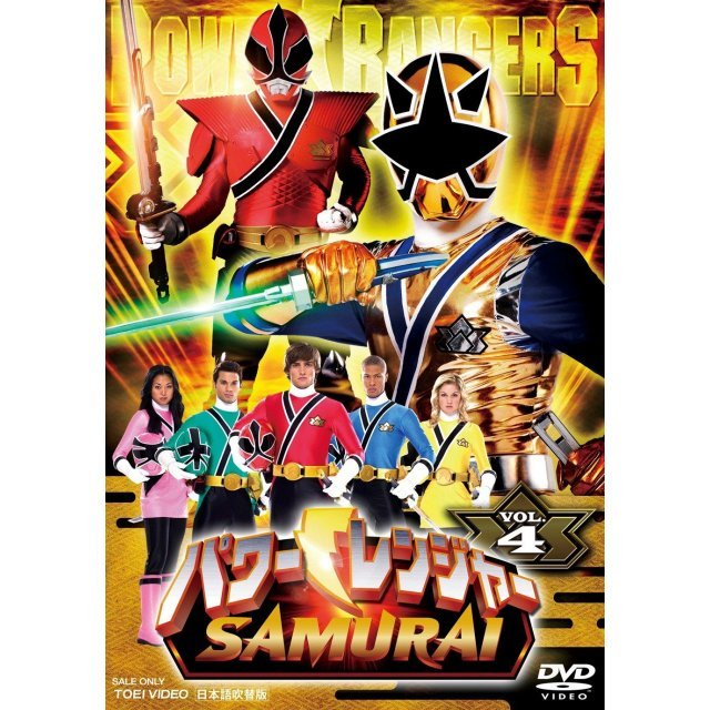 Power Rangers Samurai Vol.4
