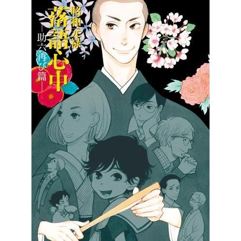 Descending Stories: Showa Genroku Rakugo Shinju - Sukeroku Futatabi Hen - Blu-ray Box [4Blu-ray+2CD Limited Pressing]