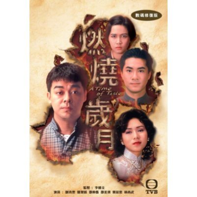 A Time Of Taste (EP 1-20) (End)