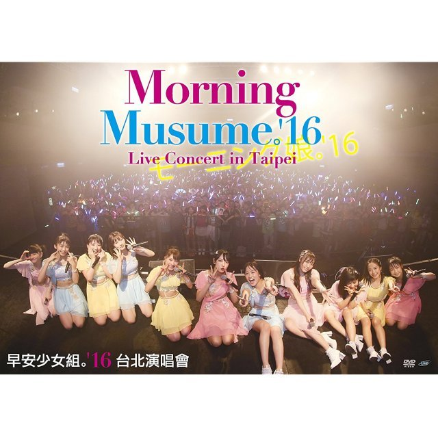 Morning Musume. '16 Live Concert In Taipei