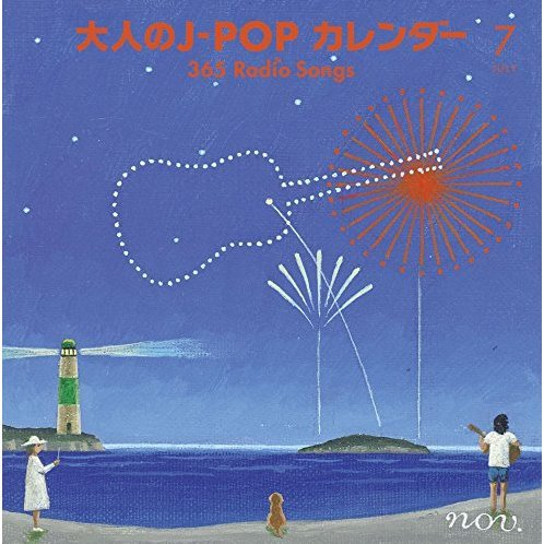 Otona No J-POP Calendar - 365 Radio Songs - 7 Gatsu Summer Song