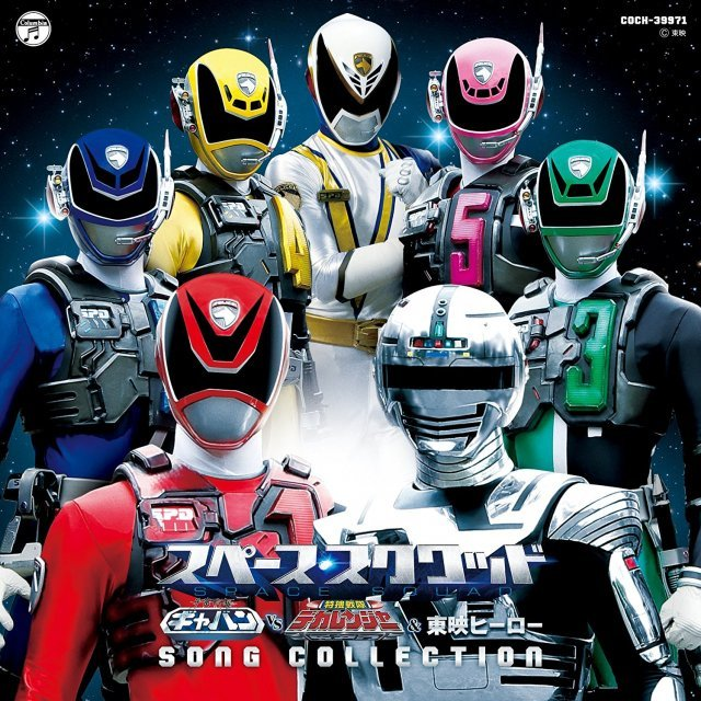 Space Squad Gavan Vs Dekaranger & Toei Hero Song Collection