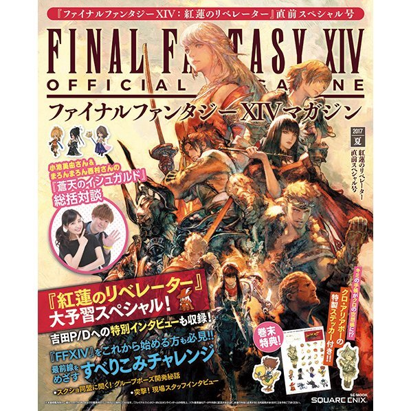Final Fantasy XIV Magazine 2017 Summer Crimson's Liberator's Special Issue
