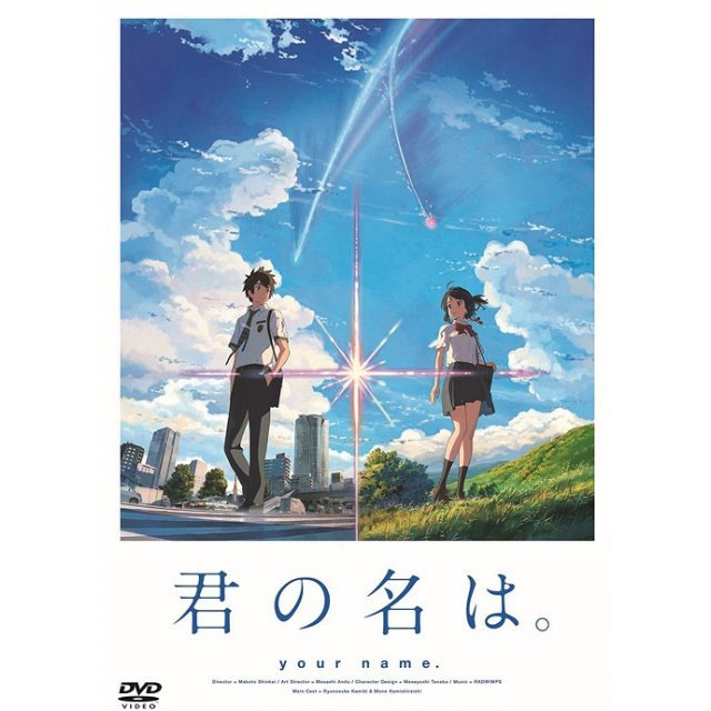 Kimi No Na Wa. (Your Name.) [Standard Edition]