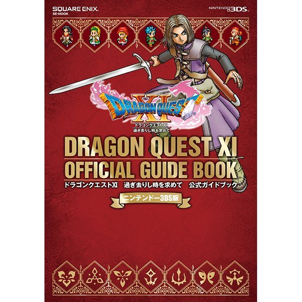 Nintendo 3DS Version Dragon Quest XI Official Guidebook
