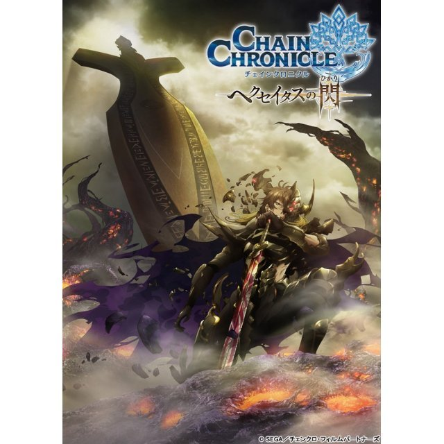 Chain Chronicle - Light Of Haecceitas - III [Limited Edition]