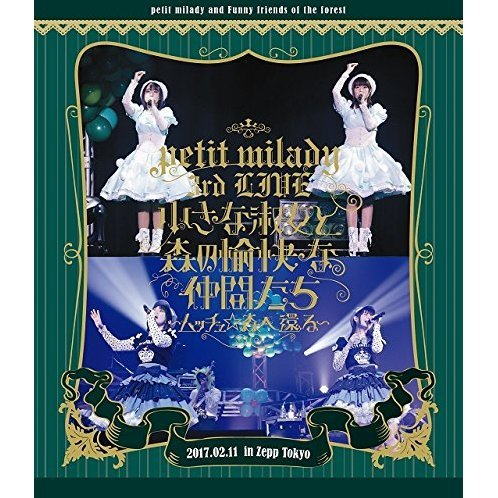 Petit Milady 3rd Live Petit Milady And Merry Friends In The Forest - Mucchu Return To The Forest [Blu-ray+CD]