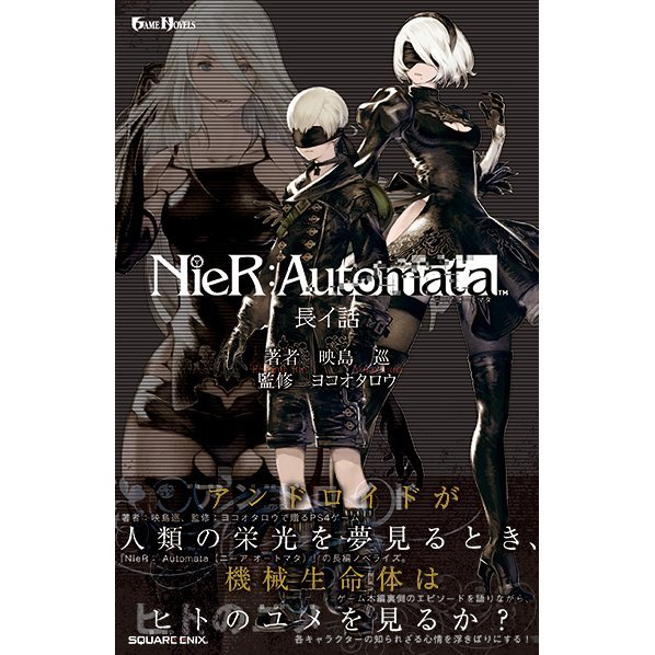 Novel NieR: Automata (Game Novels)