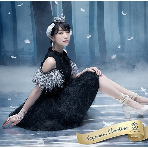 Sayonara Duarena [Sasara Sekine Version Limited Edition]