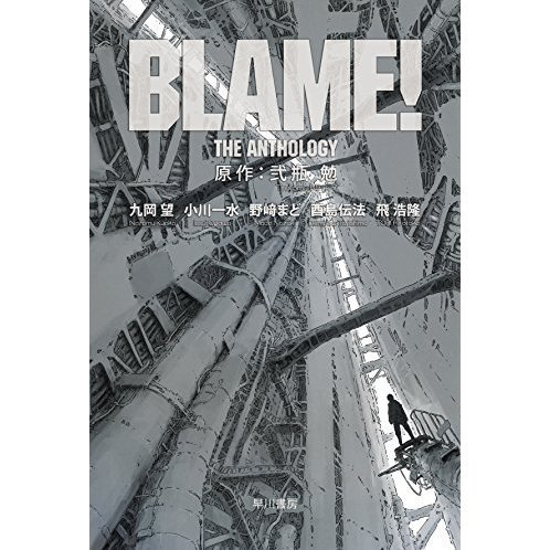 Blame! The Anthology (Haya Kawa Bunko JA)