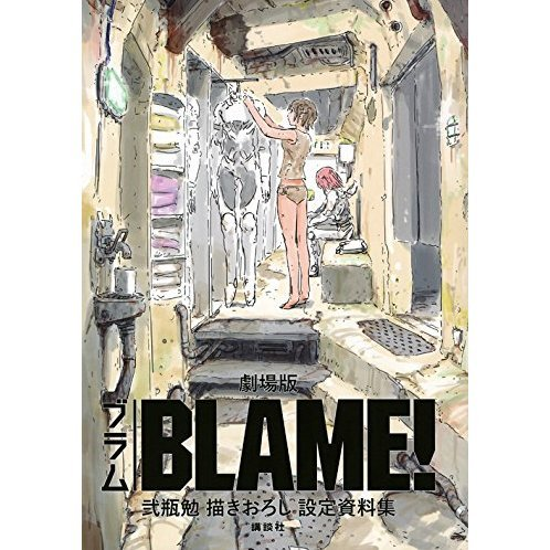 Movie Blame! Setting Book