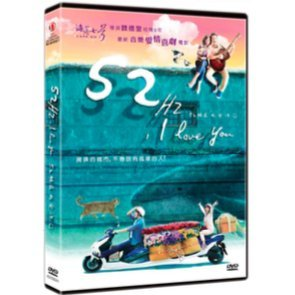 52Hz, I Love You (2-Disc)