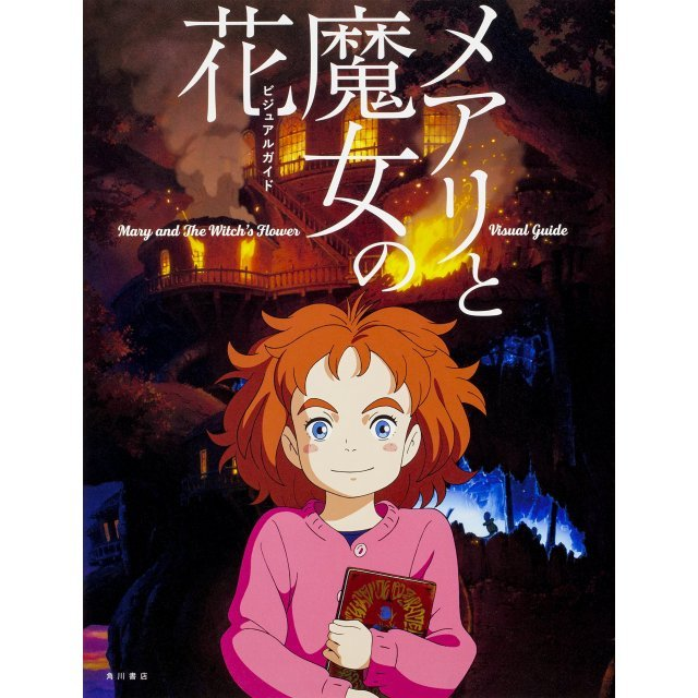 Mary And The Witch Flower Visual Guide