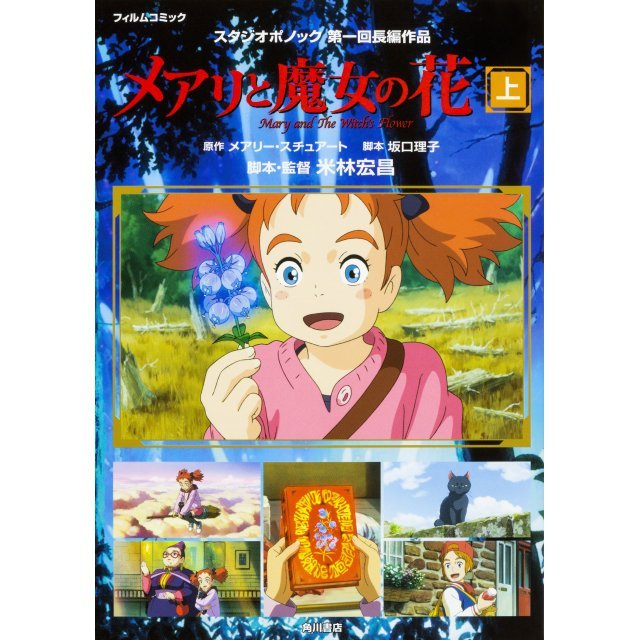 Mary And The Witch's Flower Film Comic