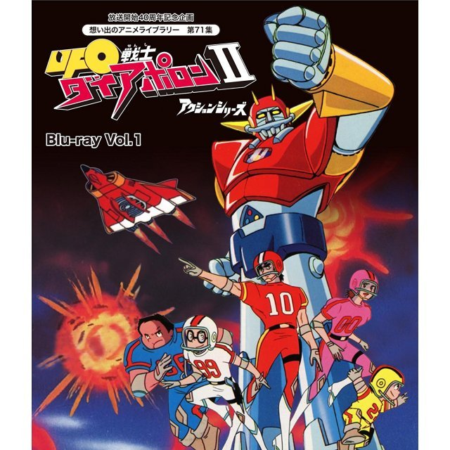 Ufo Senshi Daiaporon 2 Action Series Vol.1