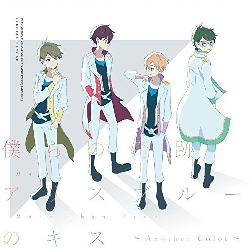 Aikatsu Stars! Aikatsu! Special Single: Bokura No Kiseki / Arisu Buru No Kisu - Another Color