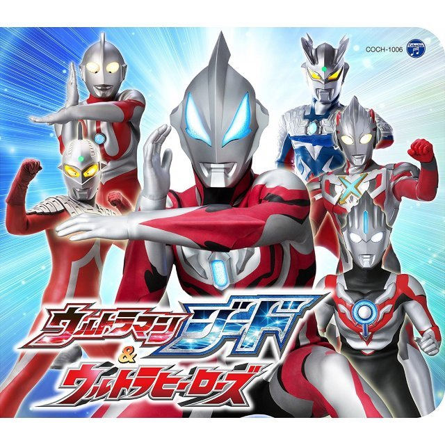 Columbia Kids Pack Ultraman Geed And Ultra Heroes