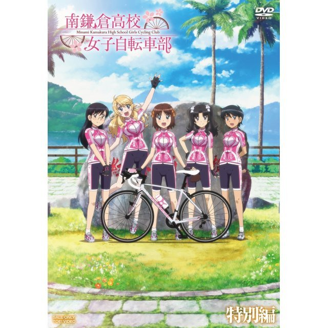 Minami Kamakura High School Girls Cycling Club Special Edition