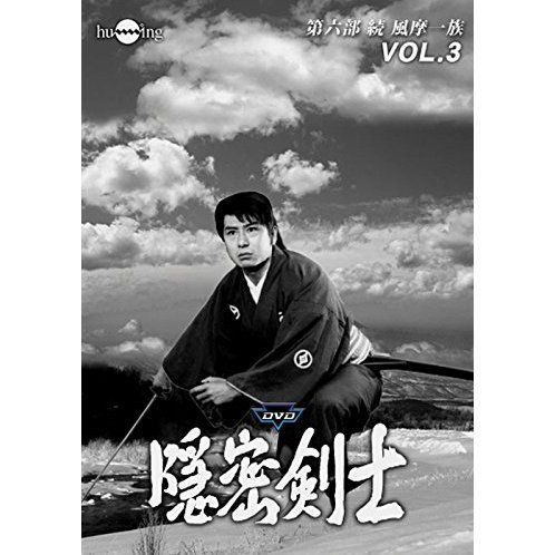 The Samurai (Onmitsu Kenshi) Part 6: Zoku Fuma Ichizoku Hd Remastered Edition Vol.3