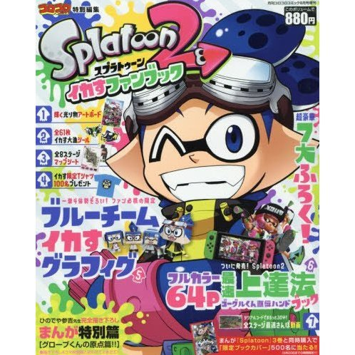 Splatoon 2 (Corocoro Comic Extra Issue) August 2017 Issue