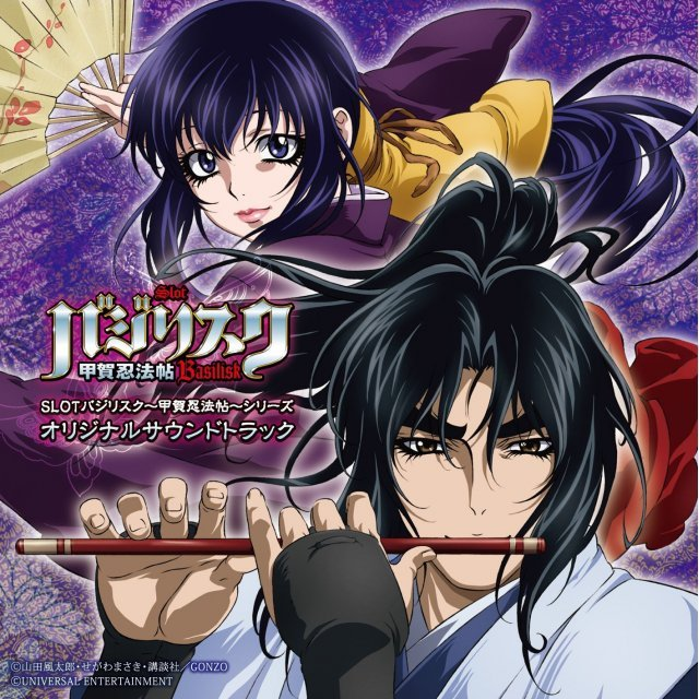 Slot Basilisk - Koga Ninpo Cho - Series Original Soundtrack