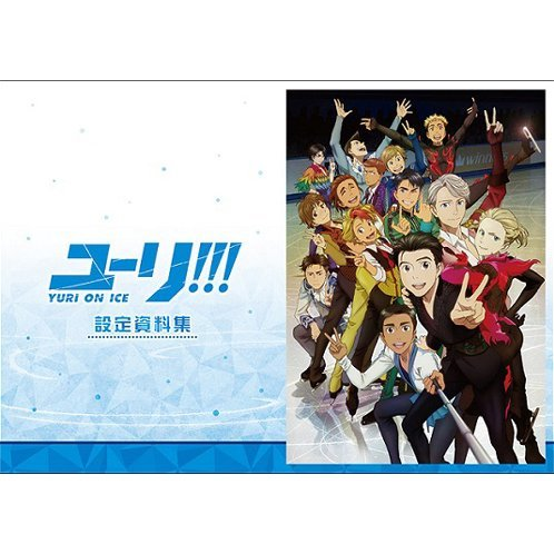 Yuri!!! On Ice Complete Works Book