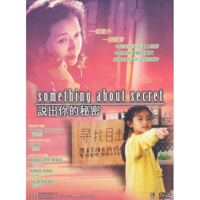 Something About Secret