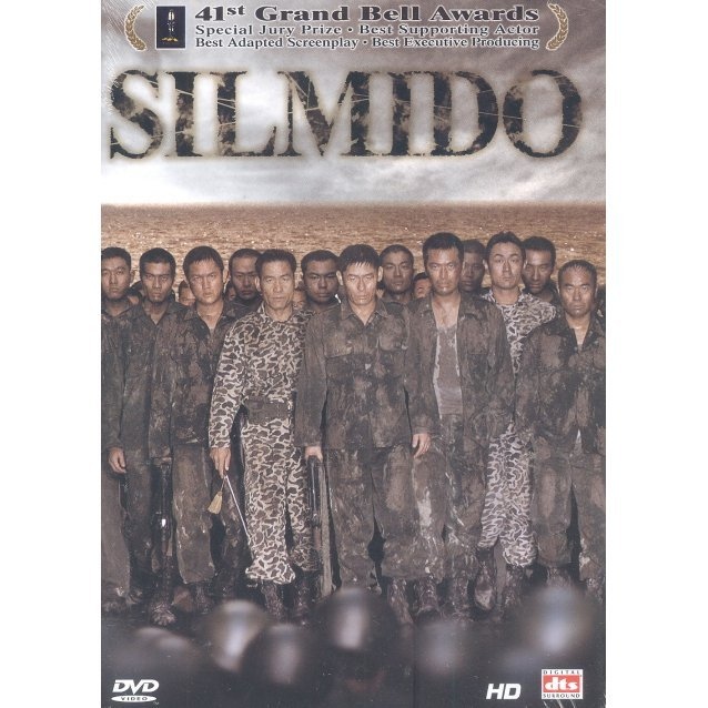 Silmido [2-Disc Edition]