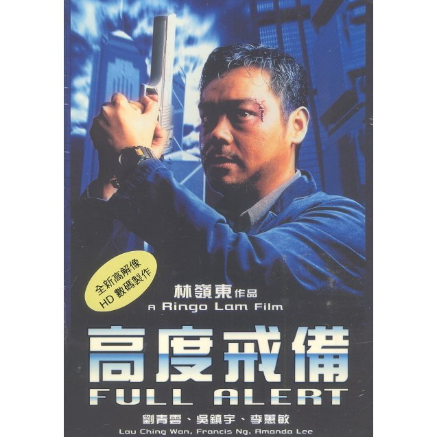 Full Alert  [Digitally Remastered]