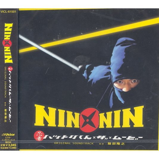 Nin X Nin Ninja Hattori-Kun the Movie Original Soundtrack