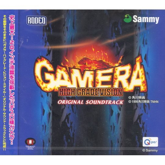 Gamera - Highgrade Vision Style Original Soundtrack