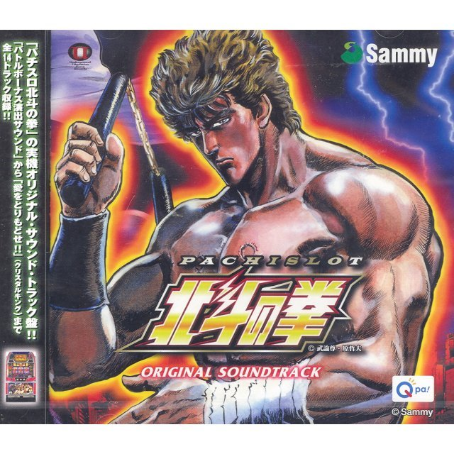 Pachislot Fist of the North Star - Original Soundtrack