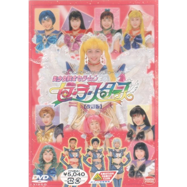 97 Winter Special Musical Bishojo Senshi Sailor Moon Stars