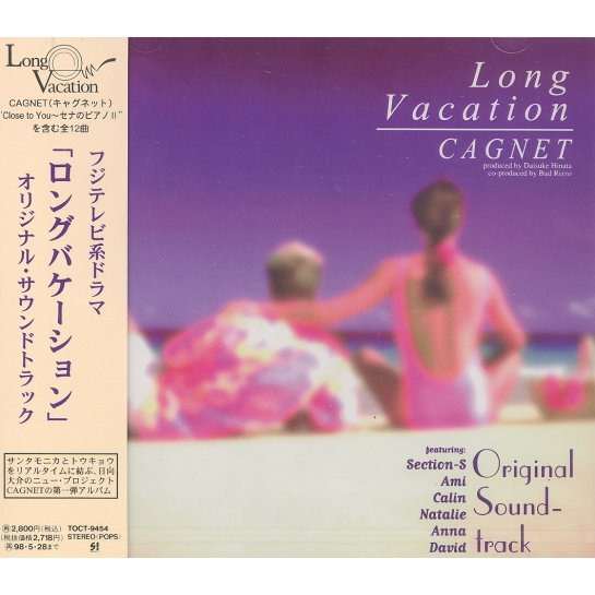 Long Vacation Sound Track