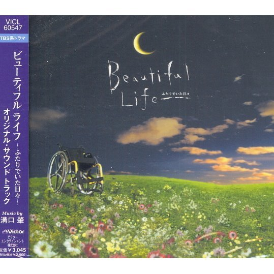 Beautiful Life Original Soundtrack