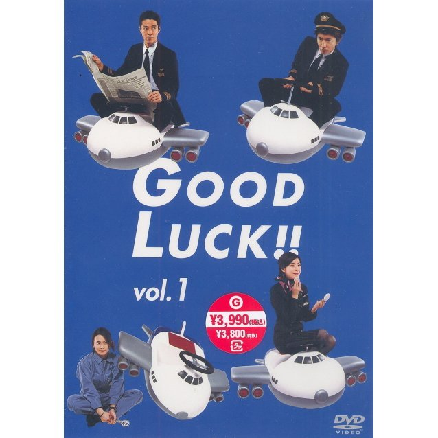 Good Luck!! Vol.1