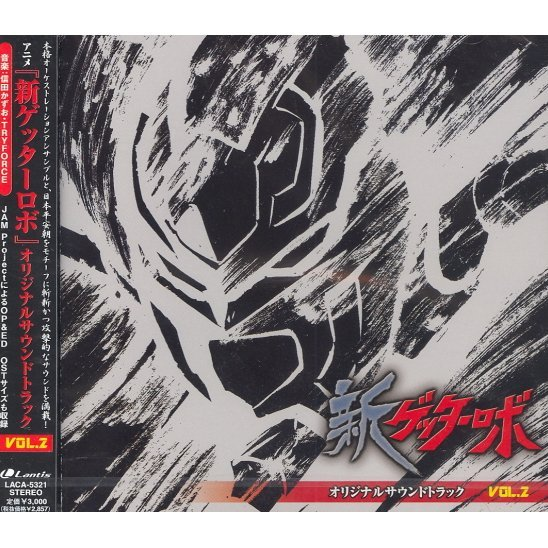 New Getter Robo - Original Soundtrack Vol.2