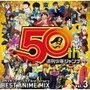 Weekly Shonen Jump 50th Anniversary Best Anime Mix Vol.3