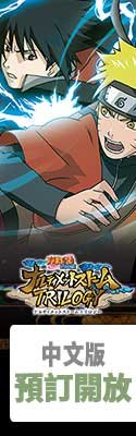 Naruto Shippuden: Ultimate Ninja Storm Trilogy (Japanese & Chinese Subs)