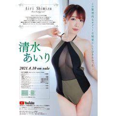 Airi Shimizu First Trading Card Hits