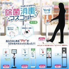 Sterilization and Disinfection Mascot (Set of 5 Pieces) J.DREAM