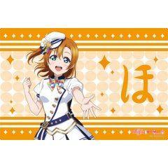 Love Live!: Honoka Kosaka School Idol Festival Series Thanksgiving 2020 Ver. - Bushiroad Rubber Mat Collection V2 Vol. 70 BushiRoad