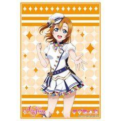 Love Live!: Honoka Kosaka School Idol Festival Series Thanksgiving 2020 Ver. - Bushiroad Sleeve Collection High-grade Vol. 2933 BushiRoad