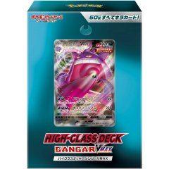 Pokemon Card Game Sword And Shield: High-Class Deck Gangar VMAX Pokemon