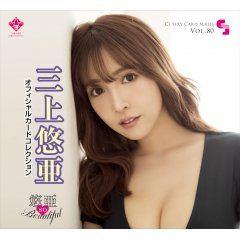 CJ Sexy Card Series Vol. 80 Yua Mikami Official Card Collection -Yua so Beautiful- (Set of 12 packs) Jyutoku