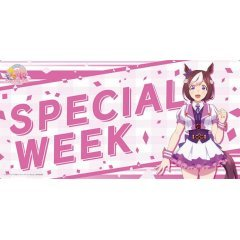 Uma Musume Pretty Derby Season 2: Special Week - Bushiroad Rubber Mat Collection V2 Vol. 110 BushiRoad
