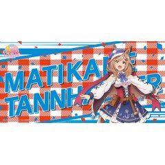 Uma Musume Pretty Derby Season 2: Matikanetannhauser - Bushiroad Rubber Mat Collection V2 Vol. 118 BushiRoad
