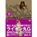Rionmaru G Vol.4 Special Edition [Limited Pressing]