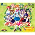 Pocket Love 2 [Special Edition w/ CD]