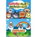 Anpanman to Touch de Waku Waku Training (Special Package Edition)